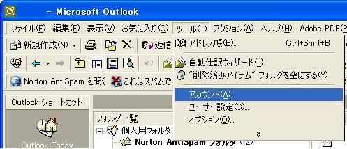 Outlook_1-tool